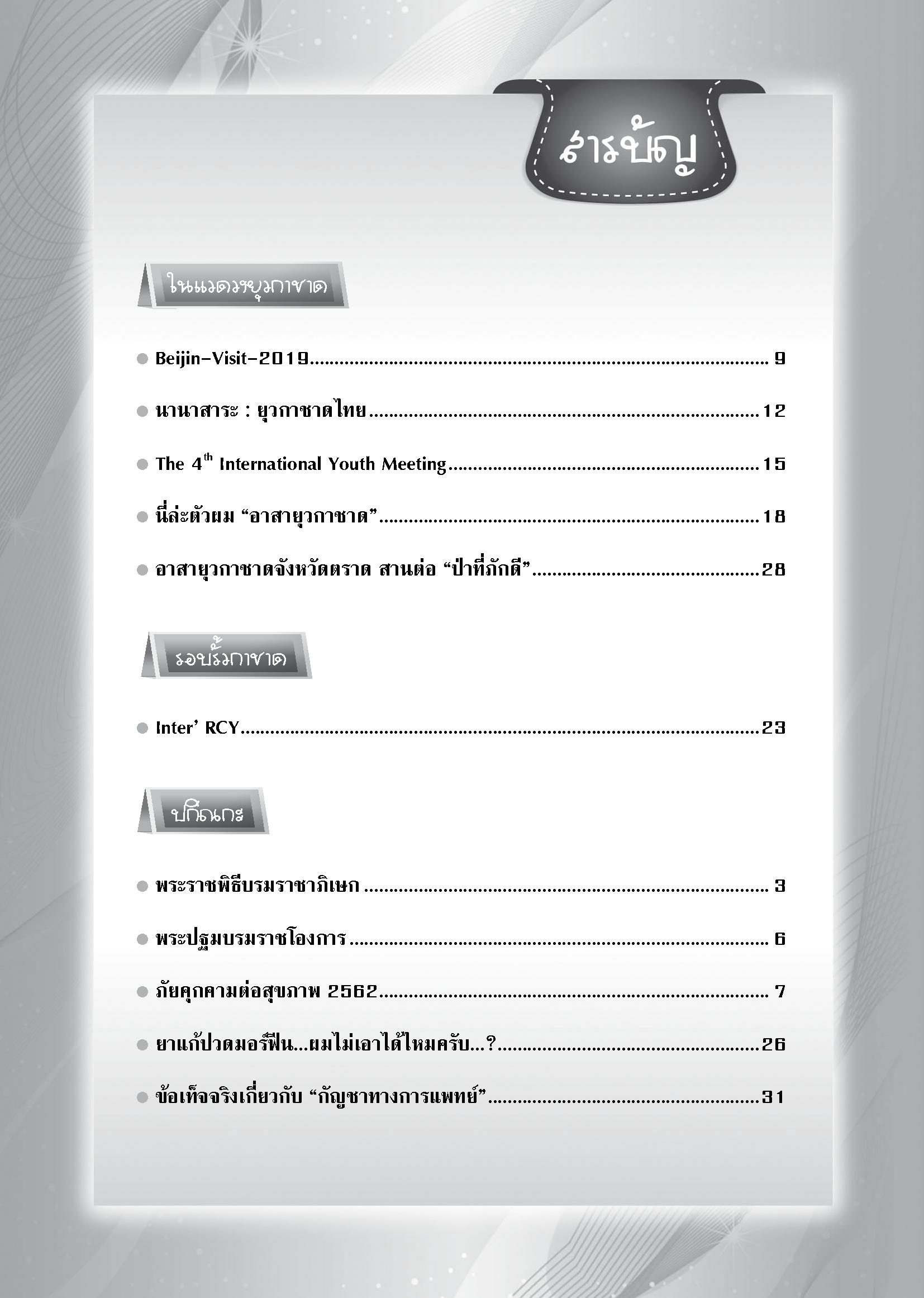 วารสาร-404-2562_Page_04