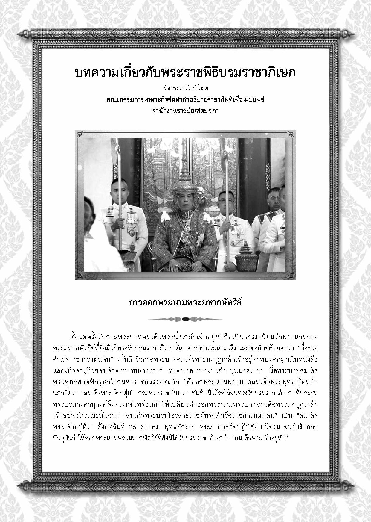 วารสาร-404-2562_Page_05