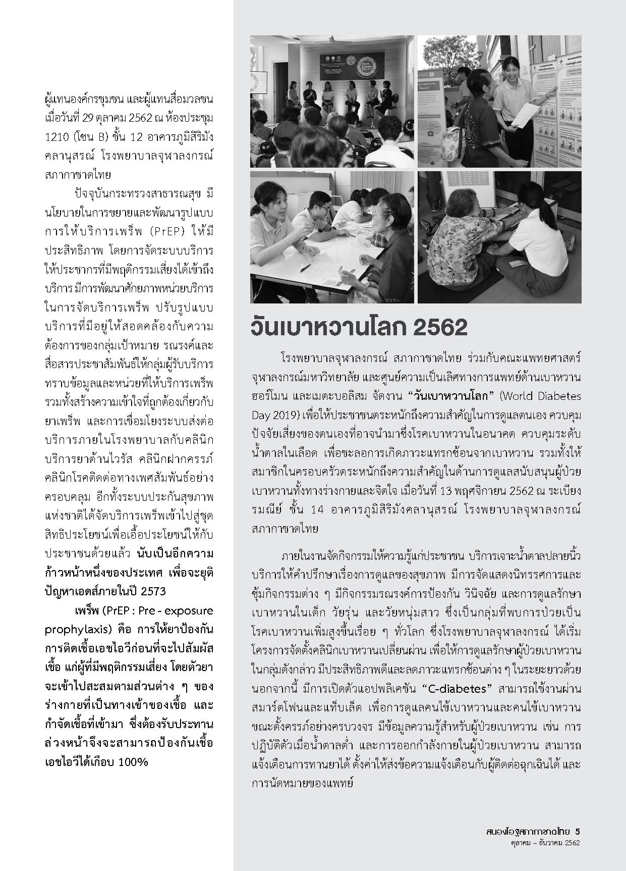 สนองโอฐ-ฉบับที่-222_Page_07