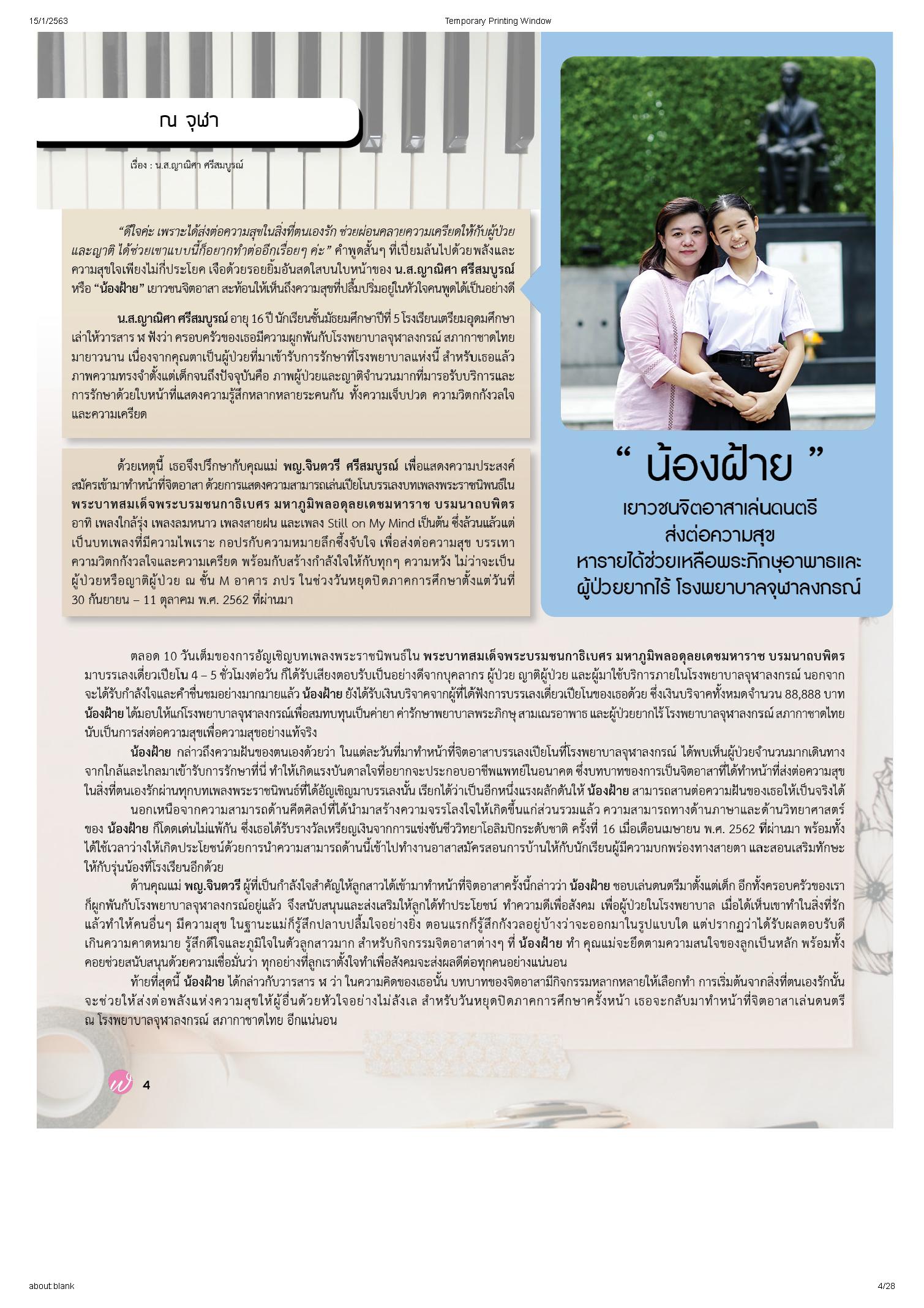 ฉบับเดือนมกราคม-พ.ศ.2563_Page_04