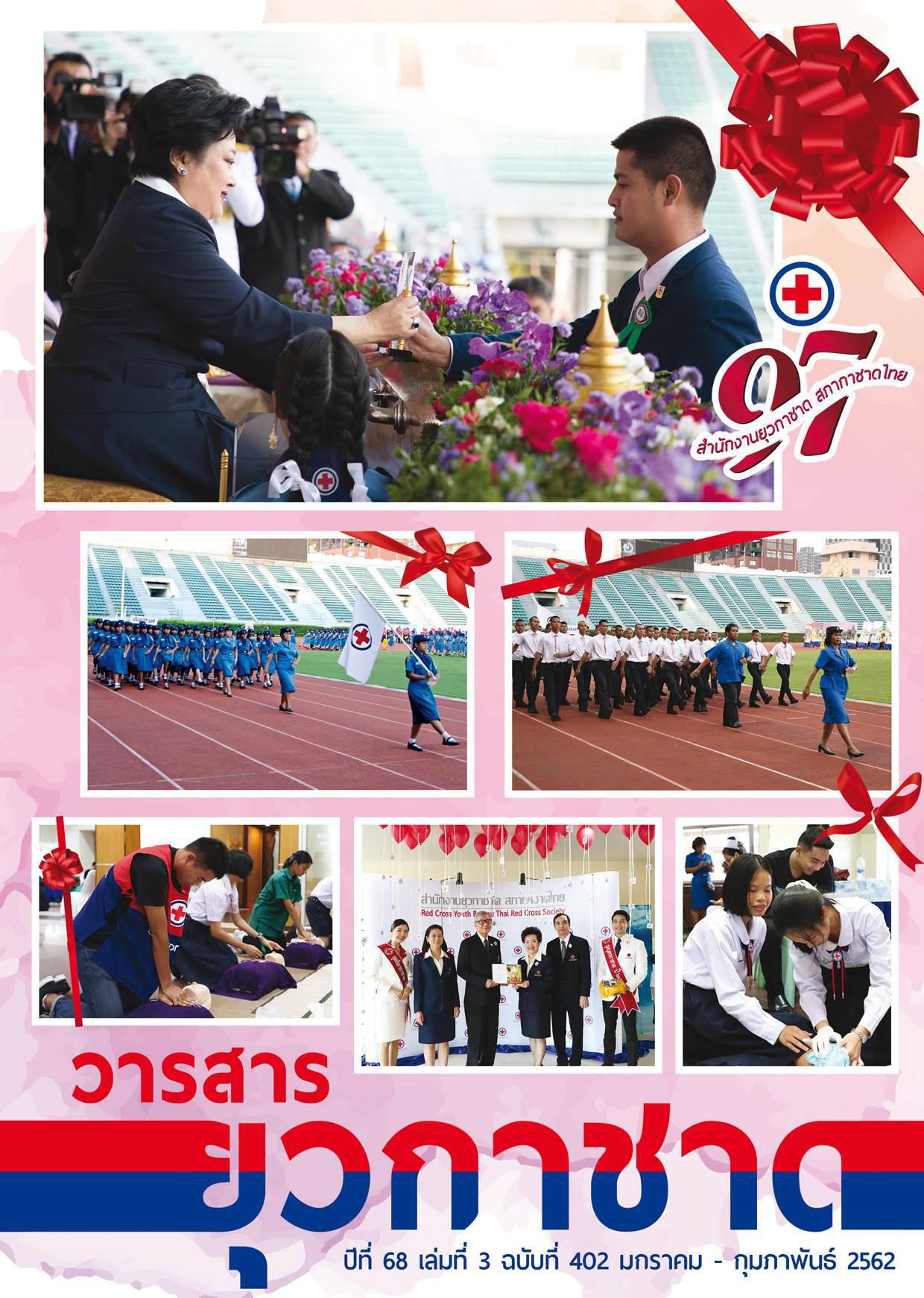วารสาร-402-2562_Page_01