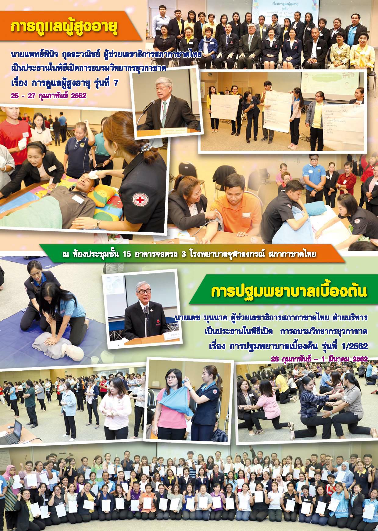 วารสาร-402-2562_Page_02