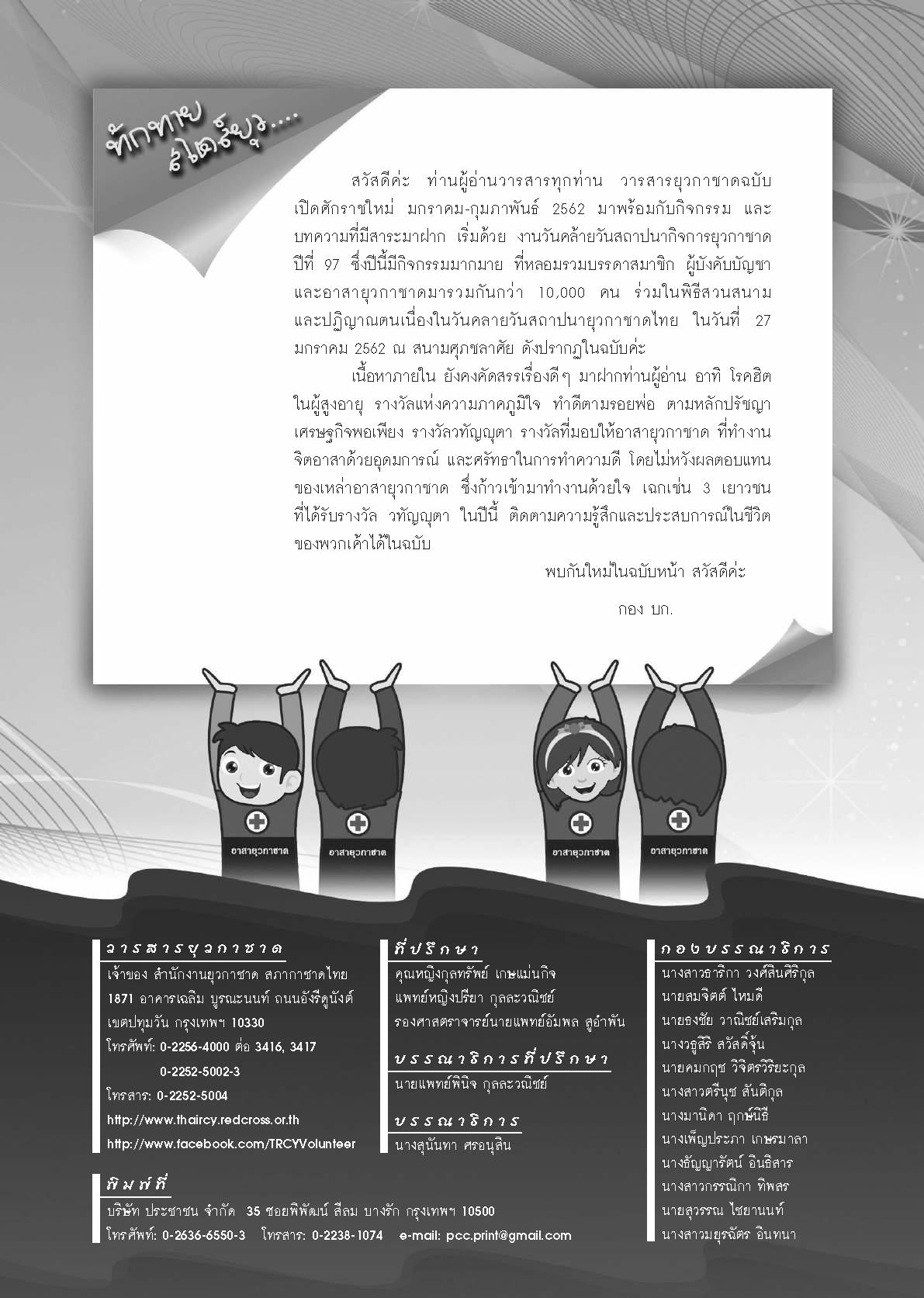 วารสาร-402-2562_Page_03