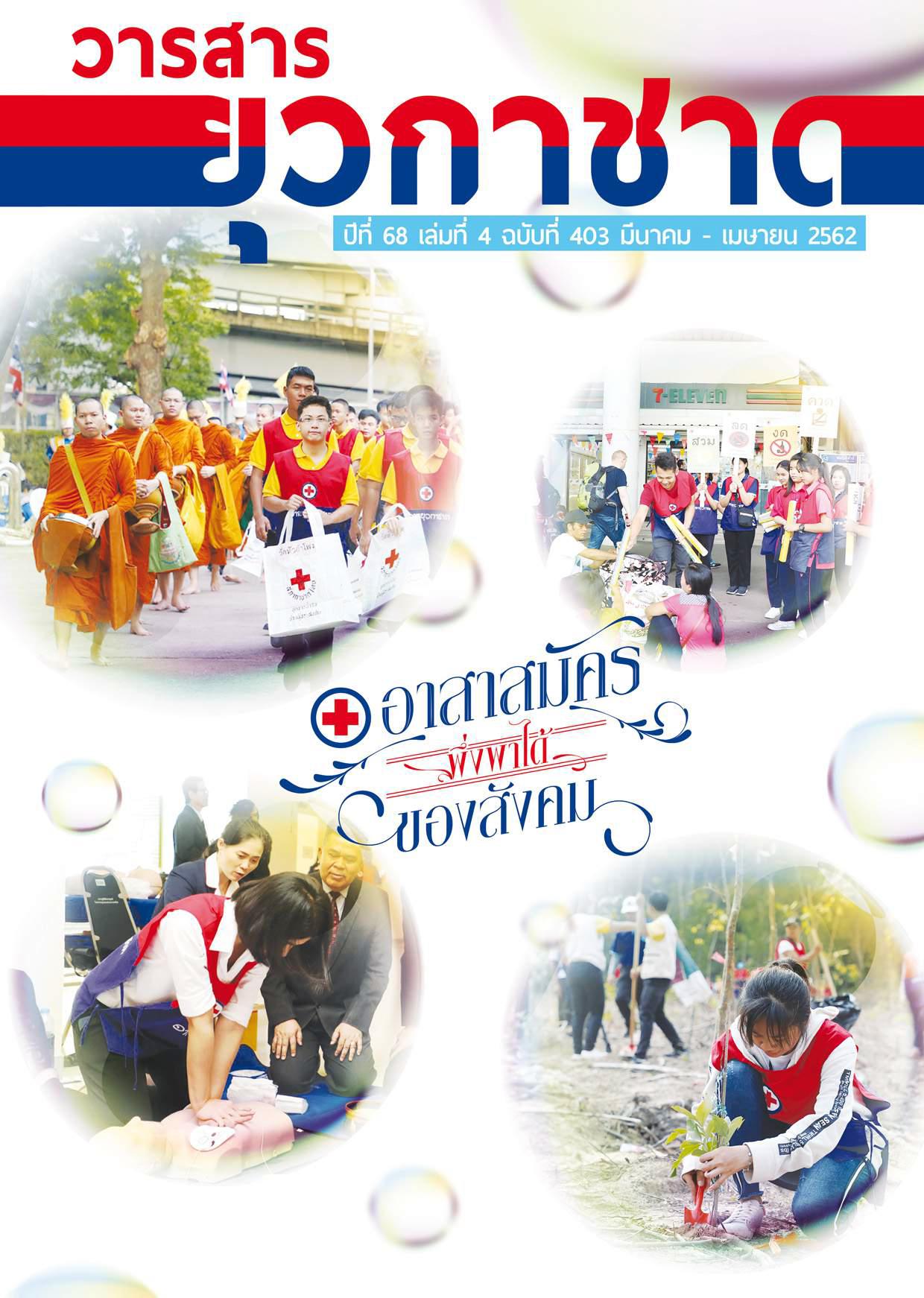 วารสาร-403-2562_Page_01