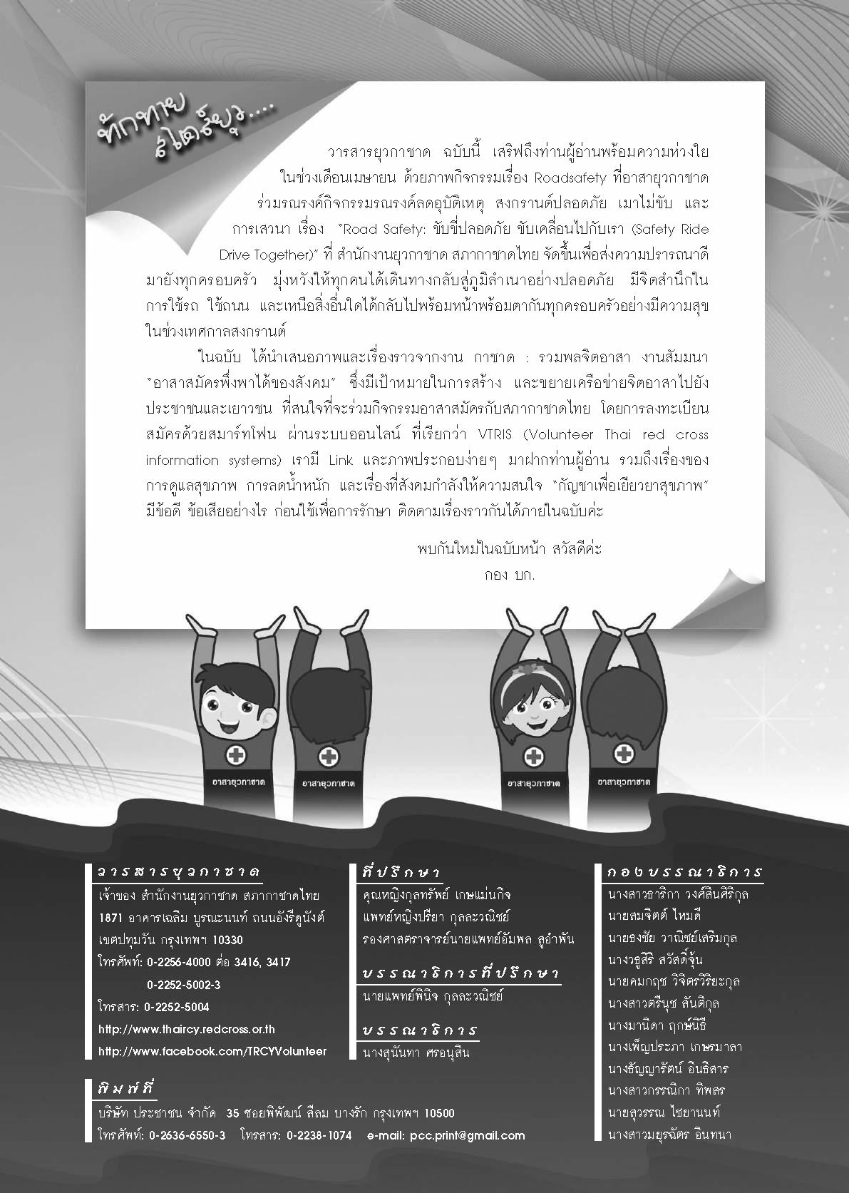 วารสาร-403-2562_Page_03