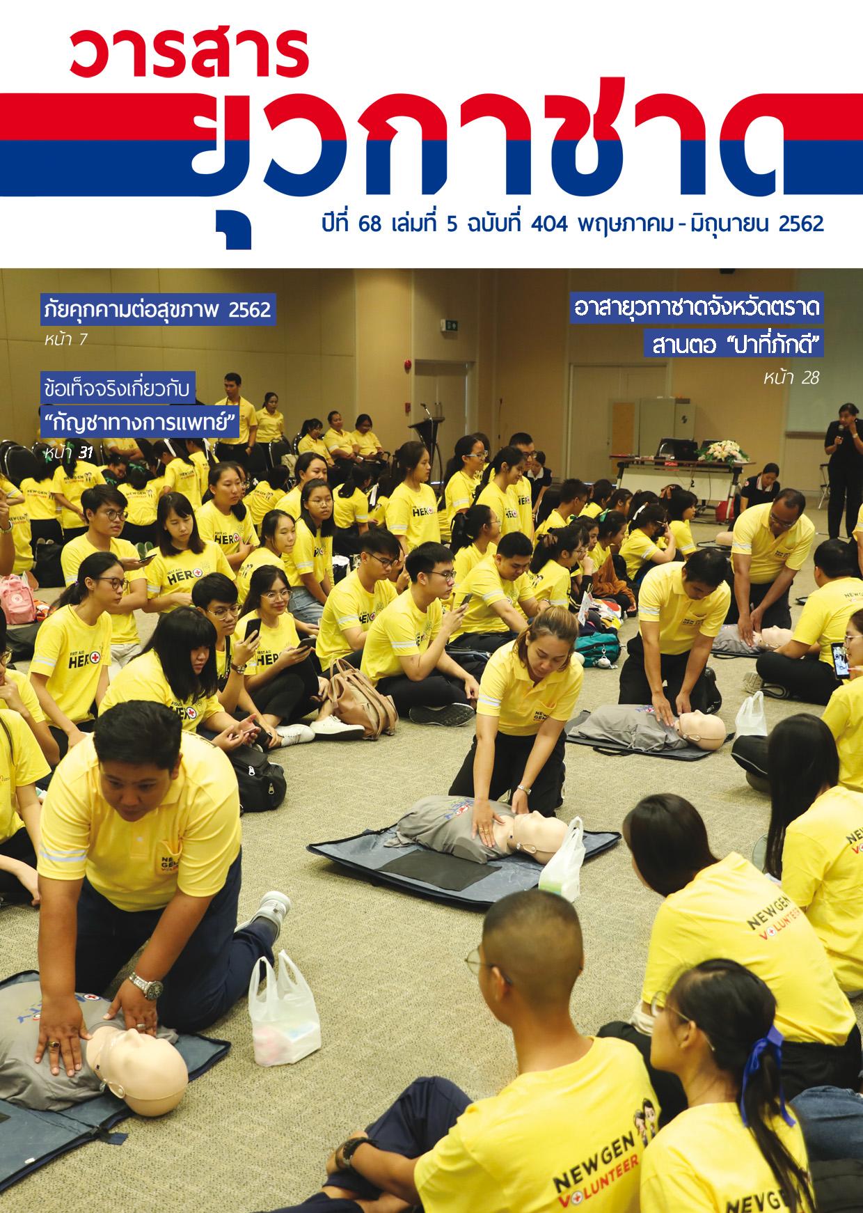 วารสาร-404-2562_Page_01