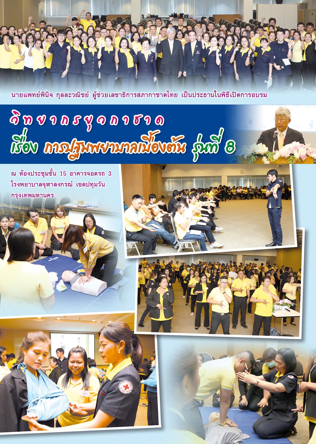 วารสาร-404-2562_Page_02