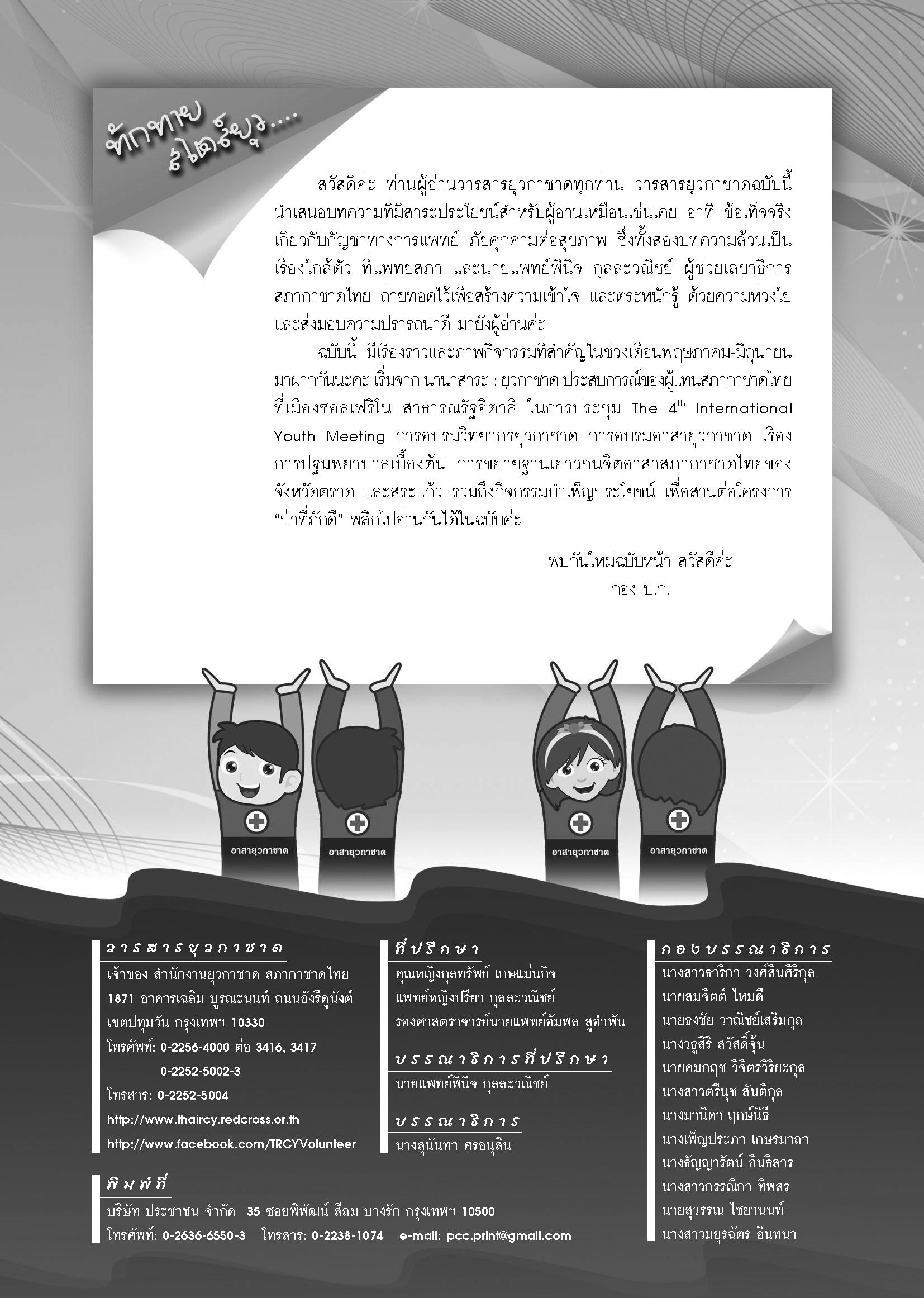 วารสาร-404-2562_Page_03