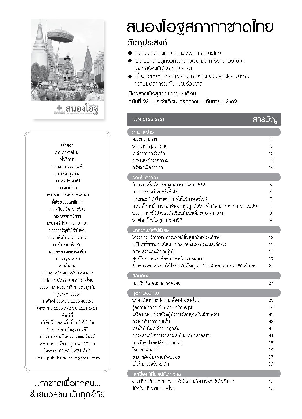สนองโอฐ-ฉบับที่-221_Page_03