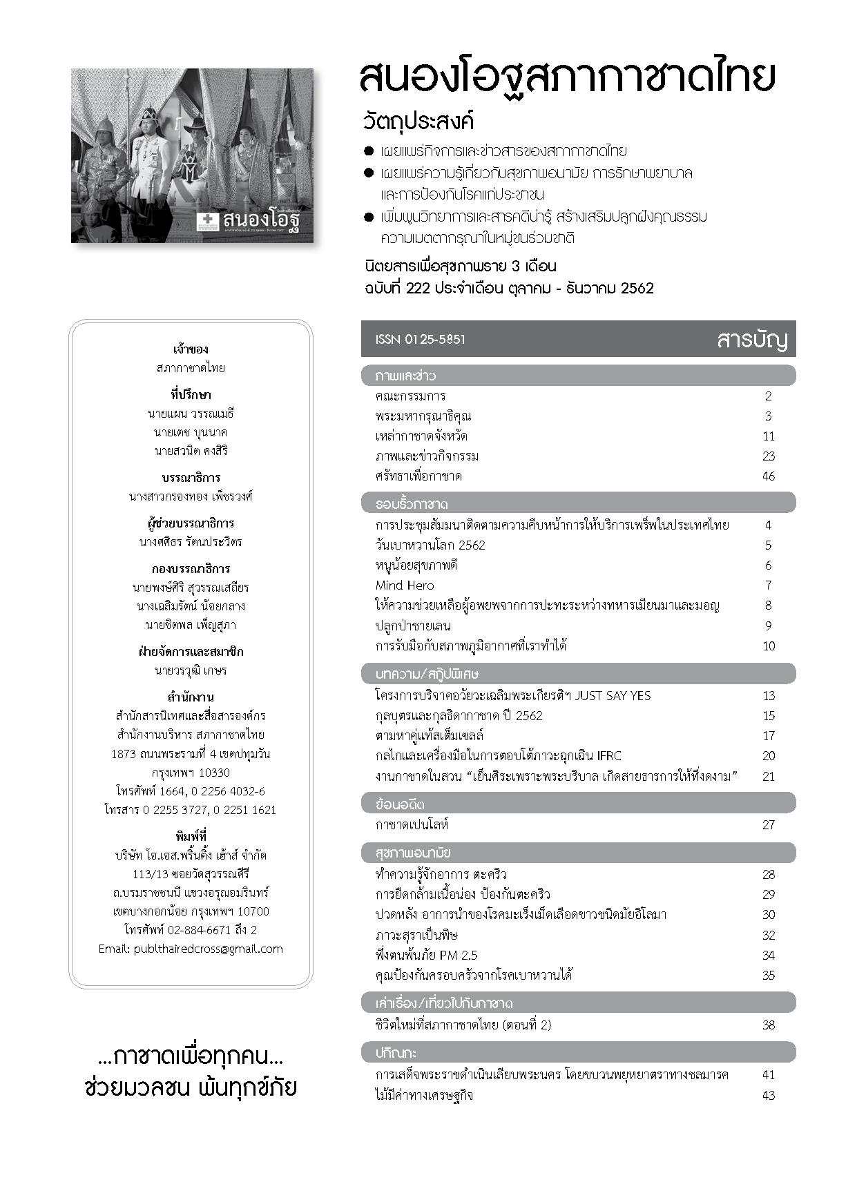 สนองโอฐ-ฉบับที่-222_Page_03