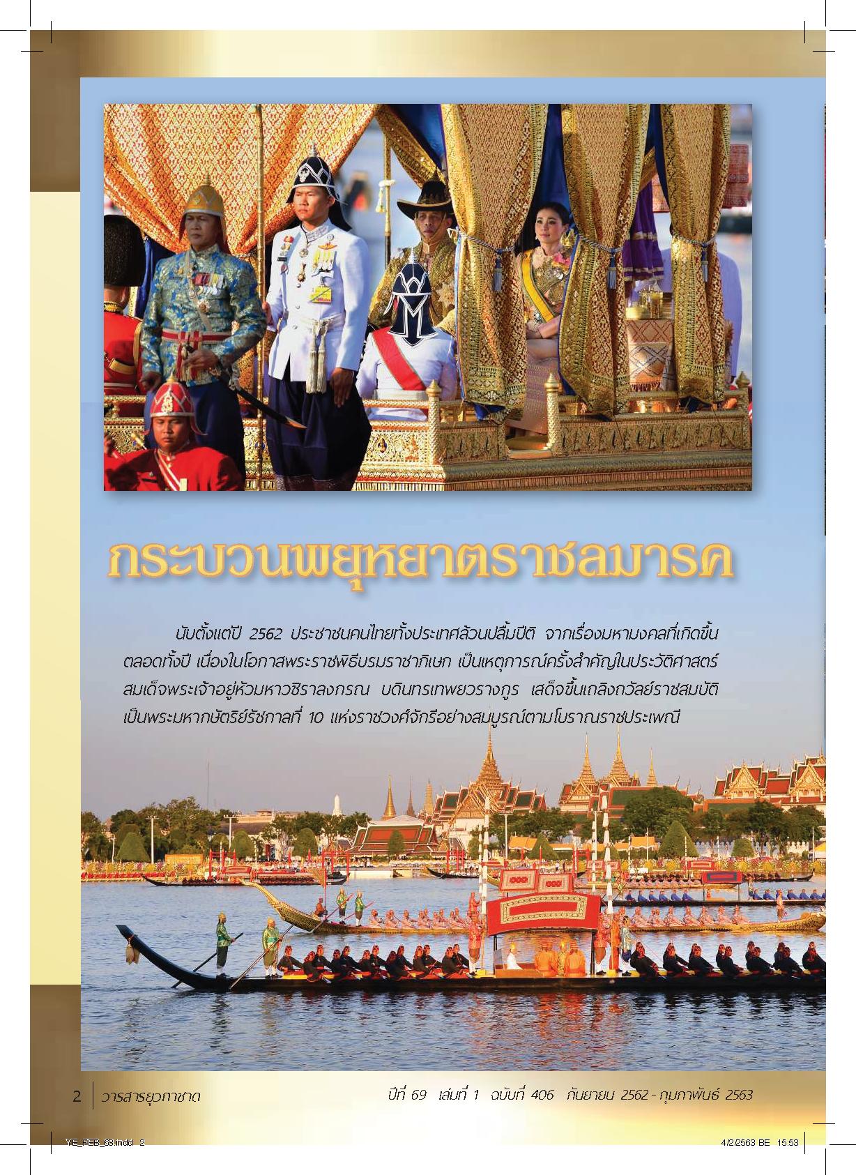 วารสาร-406-2562-2563_Page_03