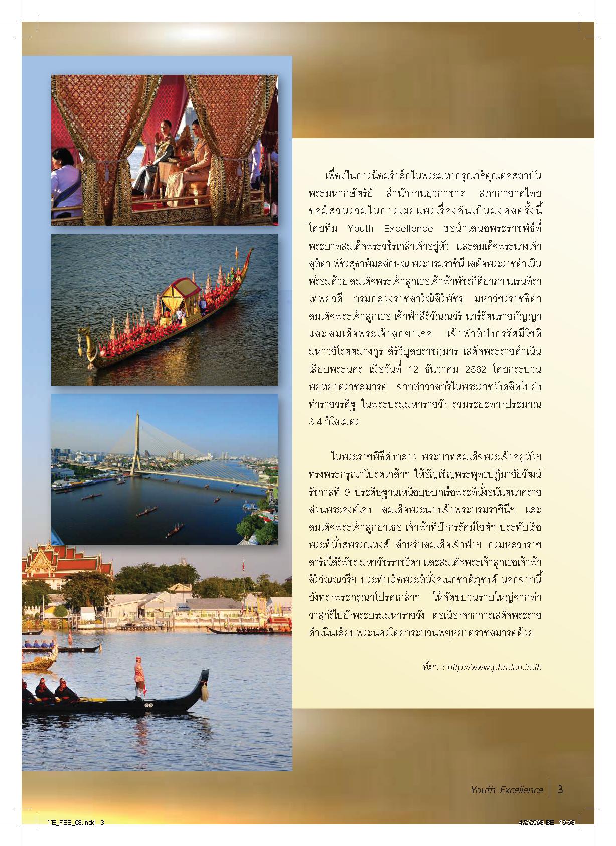 วารสาร-406-2562-2563_Page_04