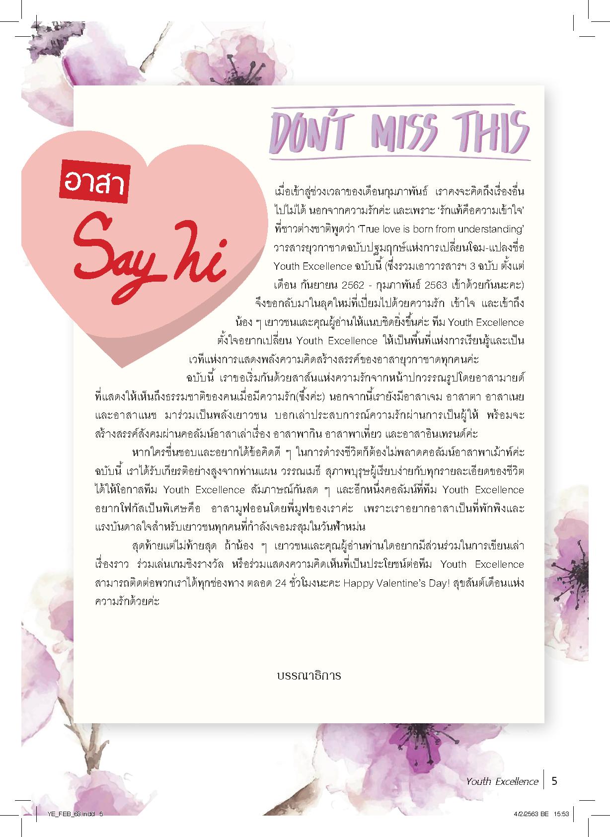 วารสาร-406-2562-2563_Page_06
