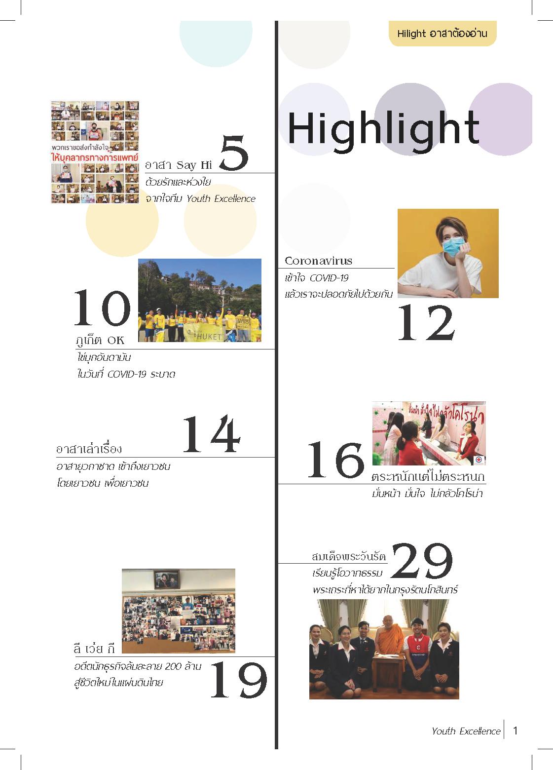 วารสาร-407-2563_Page_02