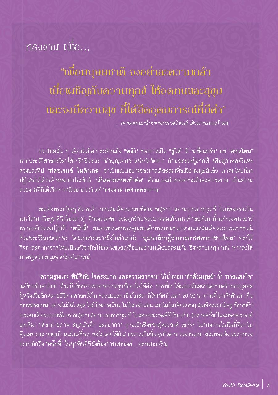 วารสาร-407-2563_Page_03 – Copy