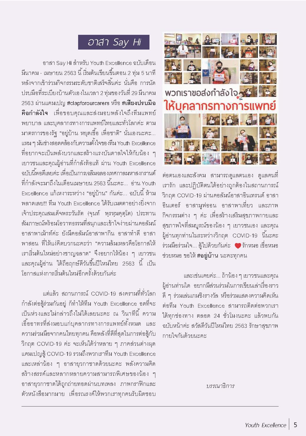 วารสาร-407-2563_Page_04
