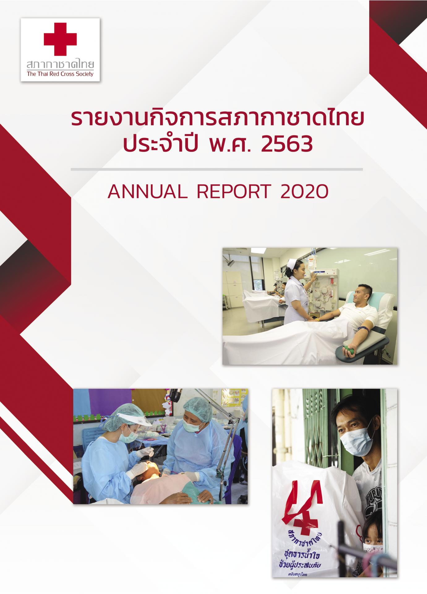 awThai RedCross AnnualReport2020_1single_Page_001